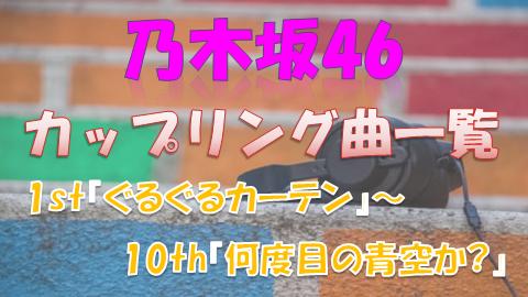 乃木坂46カップリング曲一覧_1~10