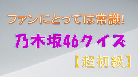 乃木坂46クイズ_超初級