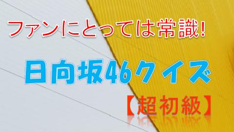 日向坂46クイズ_超初級