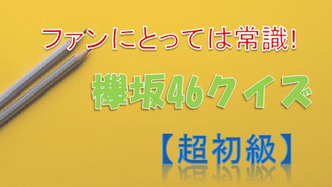 欅坂46クイズ_超初級