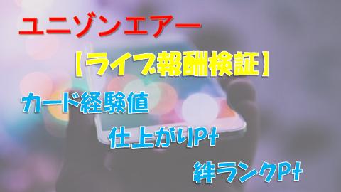 ユニゾンエアー_ライブ報酬検証_カード経験値