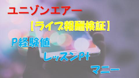 ユニゾンエアー_ライブ報酬検証_p経験値