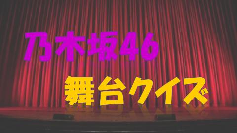 乃木坂46舞台クイズ