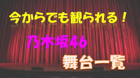 乃木坂46_舞台一覧