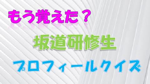 坂道研修生_プロフィールクイズ