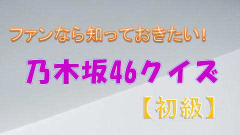 乃木坂46クイズ初級