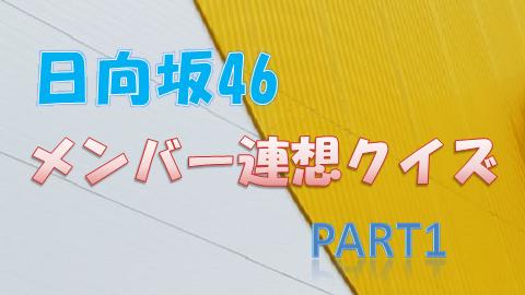 日向坂46メンバー連想クイズpart1