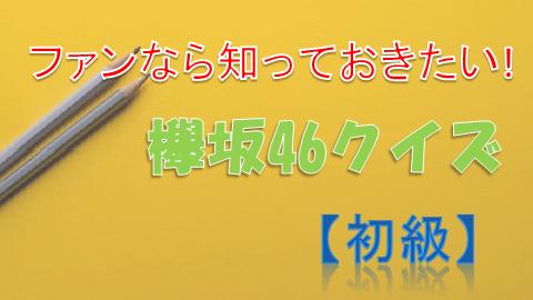 欅坂46クイズ初級