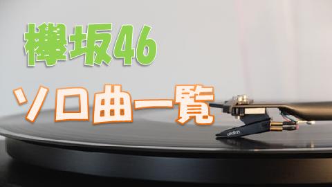 欅坂46ソロ曲一覧