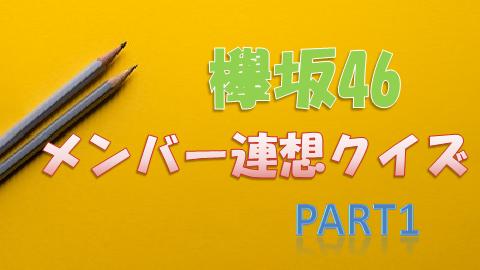 欅坂46メンバー連想クイズpart1