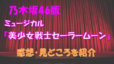 乃木坂46ミュージカル_セーラームーン