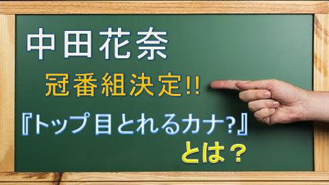 中田花奈_トップ目とれるカナ