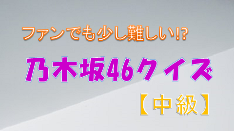 乃木坂46クイズ中級