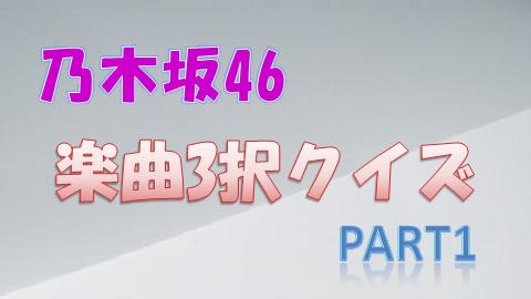 乃木坂46楽曲3択クイズ_1