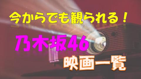 乃木坂46_映画一覧