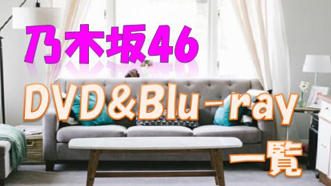 乃木坂46_dvd_blu-ray一覧