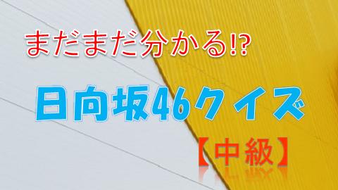日向坂46クイズ中級