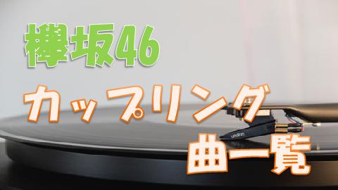 欅坂46カップリング一覧