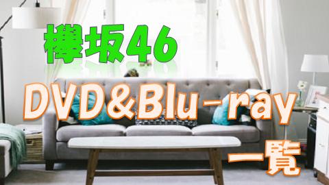欅坂46_dvd_blu-ray一覧