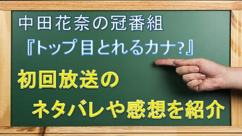 『トップ目とれるカナ』ネタバレ・感想_1