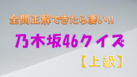 乃木坂46クイズ_上級