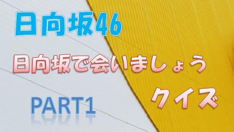 日向坂で会いましょうクイズ_part1