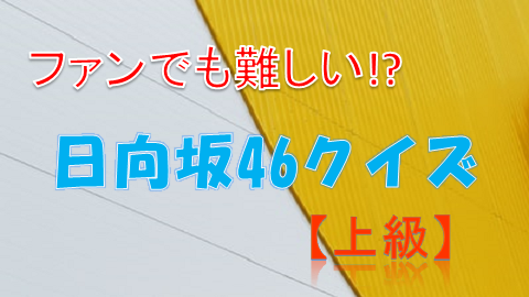 日向坂46クイズ_上級
