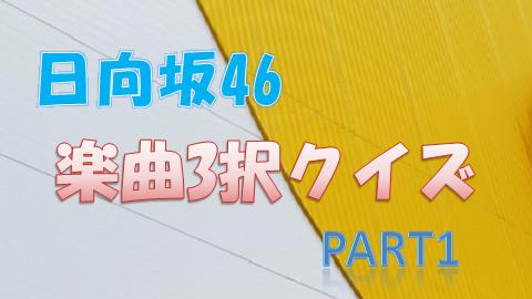 日向坂46楽曲3択クイズ_part1
