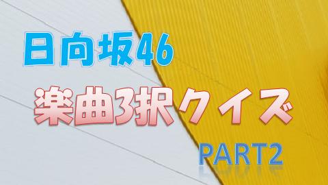 日向坂46楽曲3択クイズ_part2
