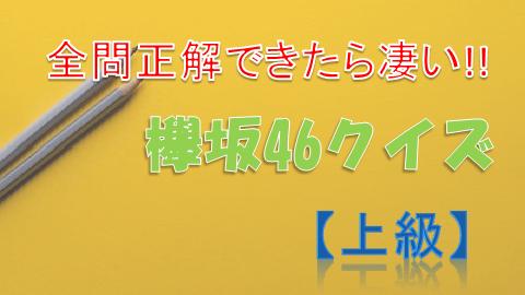 欅坂46クイズ上級
