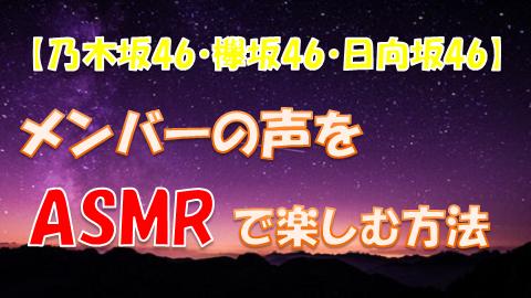 坂道メンバー_asmr