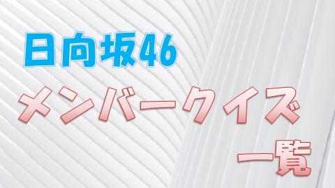 日向坂46_メンバークイズ一覧