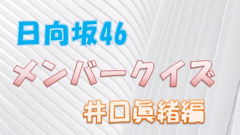 日向坂46_メンバークイズ_井口眞緒