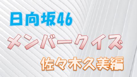 日向坂46_メンバークイズ_佐々木久美