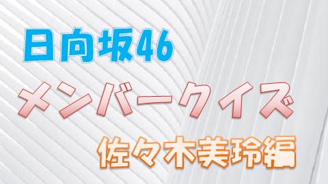 日向坂46_メンバークイズ_佐々木美玲