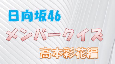 日向坂46_メンバークイズ_高本彩花