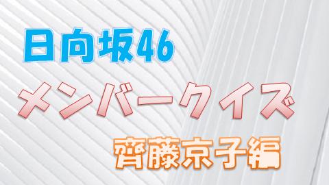 日向坂46_メンバークイズ_齊藤京子
