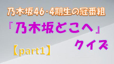 乃木坂どこへクイズ_part1