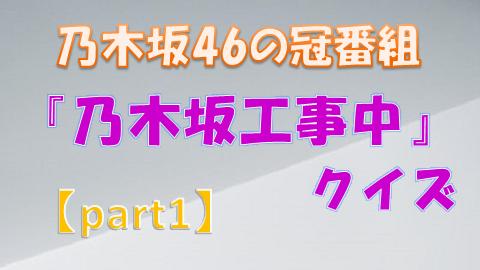 乃木坂工事中クイズ_part1