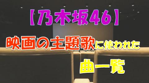 乃木坂46_映画主題歌
