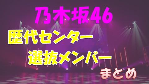 乃木坂46_歴代センター・選抜メンバー