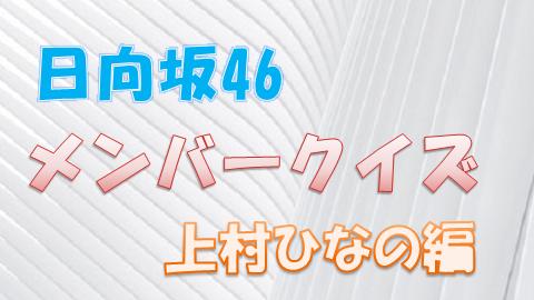 日向坂46_メンバークイズ_上村ひなの