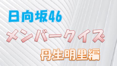日向坂46_メンバークイズ_丹生明里