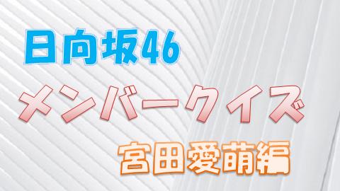 日向坂46_メンバークイズ_宮田愛萌
