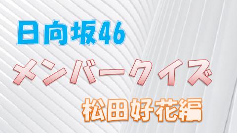 日向坂46_メンバークイズ_松田好花
