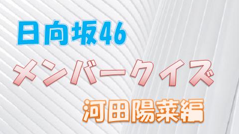 日向坂46_メンバークイズ_河田陽菜