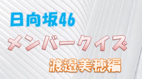 日向坂46_メンバークイズ_渡邉美穂