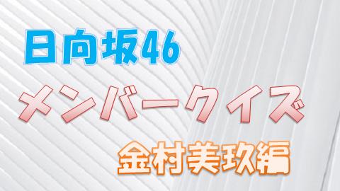 日向坂46_メンバークイズ_金村美玖