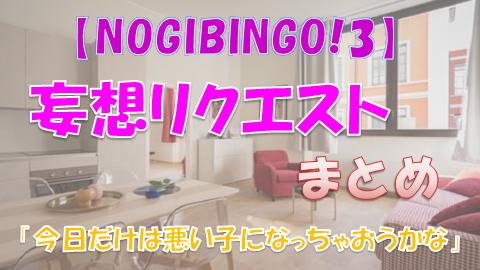 nogibingo3_妄想リクエスト
