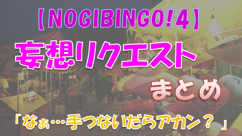 nogibingo4_妄想リクエスト